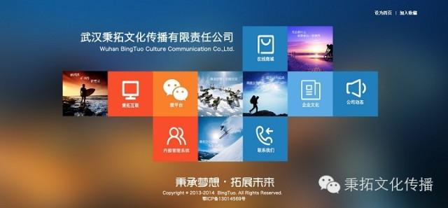 秉拓文化官方网站,全新UI设计风格,震撼发布!