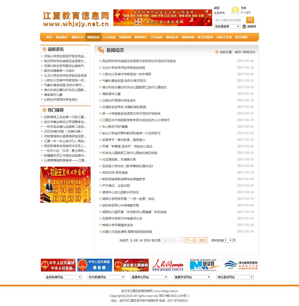 武汉市江夏区教育信息网1.jpg