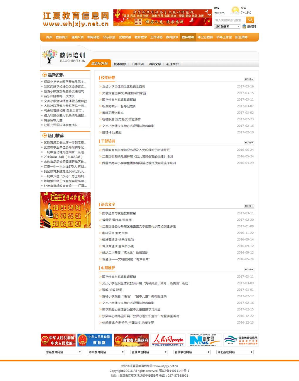 武汉市江夏区教育信息网2.jpg