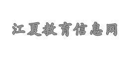 武汉市江夏教育信息网