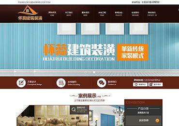 上海怀蕊建筑装潢有限公司