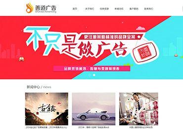 海南善道广告文化有限公司