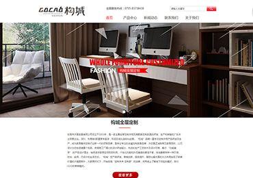 香港构城家居有限公司