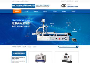 张家港东林自动化科技有限公司