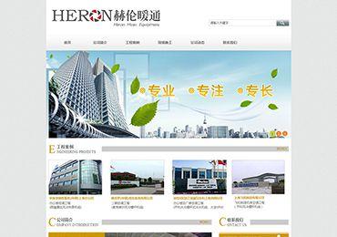 上海赫伦暖通设备工程有限公司
