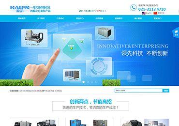 上海瀚冷冷暖设备有限公司