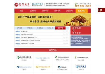 深圳市富信安投资咨询有限公司