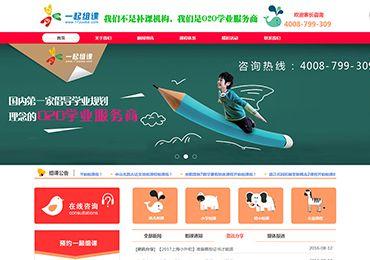 上海天鑫教育咨询有限公司