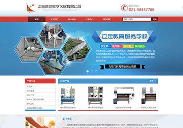 上海绿兰教学仪器有限公司