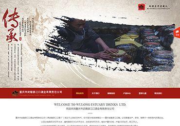 重庆市武隆县江口酒业有限责任公司