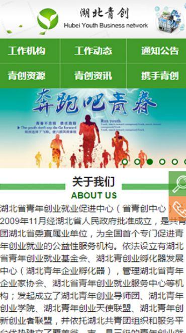 湖北青年创业网