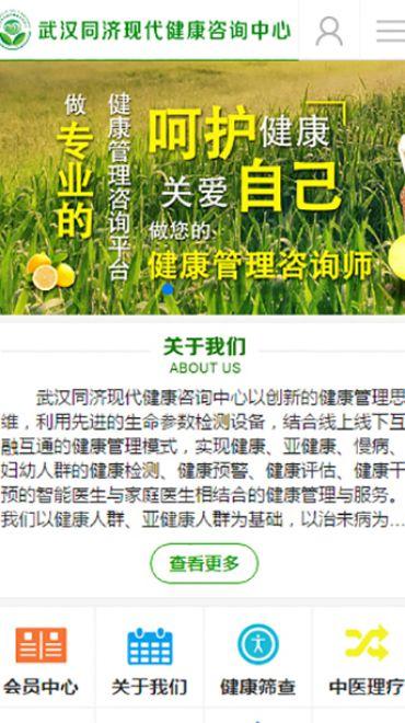 武汉同济现代健康咨询中心