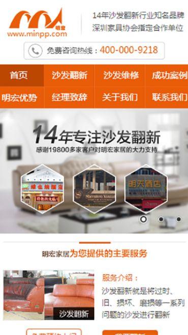 深圳明宏家居有限公司