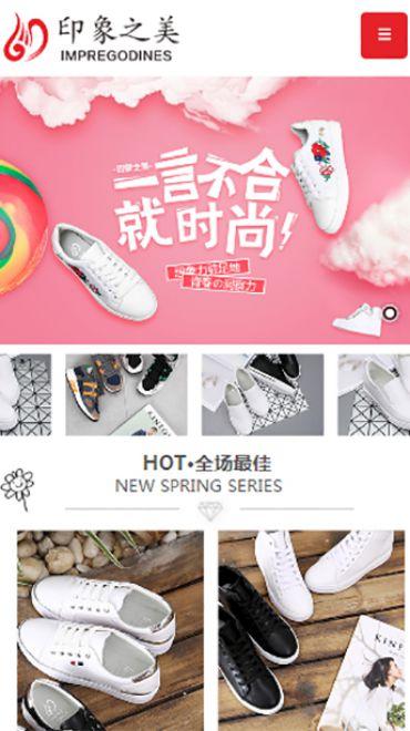 温州印象之美鞋业有限公司