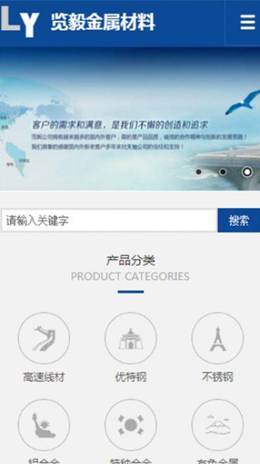 览毅金属材料(上海)有限公司