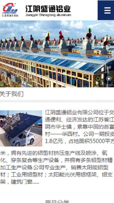 江阴盛通铝业有限公司
