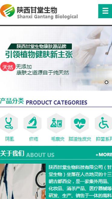 陕西甘堂生物科技有限公司
