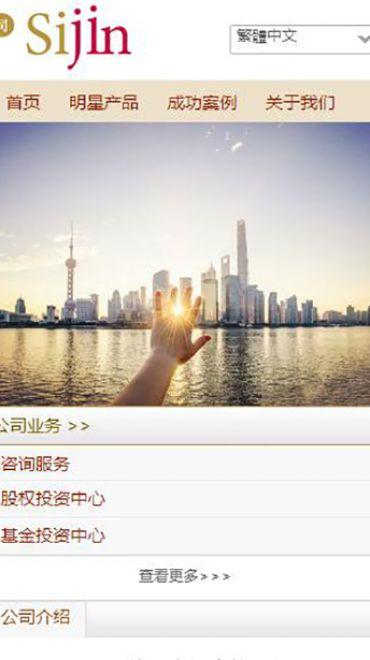 上海司金投资管理有限公司