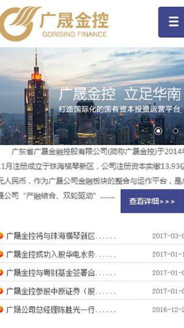 广东省广晟金融控股有限公司