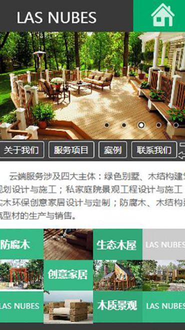 四川云端景观工程有限公司