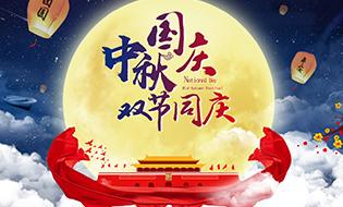2017年国庆节放假公告
