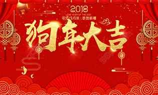 2018年春节放假公告