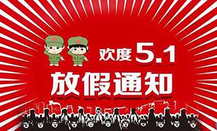 2018年劳动节放假公告